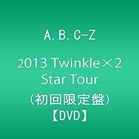 A.B.C-Z 2013 Twinkle×2 Star Tour (初回限定盤) [DVD]
