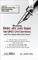 Mastering Nibandh avum Uttar Lekhan for UPSC Civil Services IAS/ IPS & State PSC Main Exam (Hindi Edition)