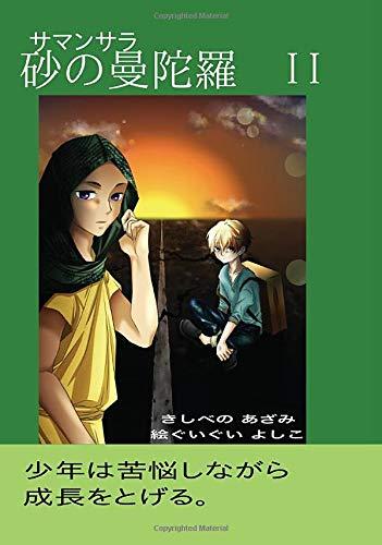 砂の曼陀羅 II: サマンサラ (∞books(ムゲンブックス) - デザインエッグ社)