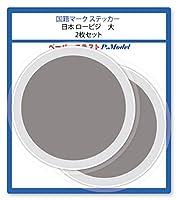 国籍マーク ステッカー 日本 ロービジ (大) 2枚セット / シール