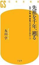 表紙: 先祖を千年、遡る 名字・戸籍・墓・家紋でわかるあなたのルーツ (幻冬舎新書) | 丸山学
