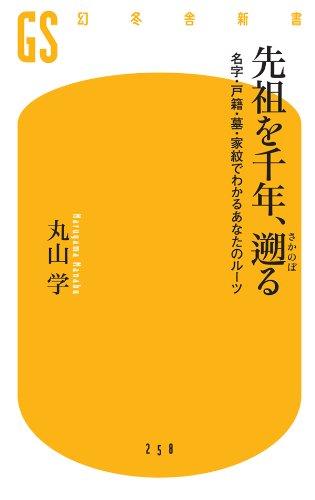 先祖を千年、遡る 名字・戸籍・墓・家紋でわかるあなたのルーツ (幻冬舎新書) - 丸山学
