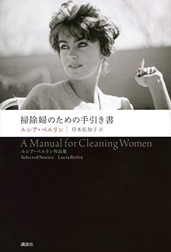 掃除婦のための手引き書 ルシア・ベルリン作品集