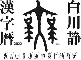 白川静 漢字暦 2022 ([カレンダー])