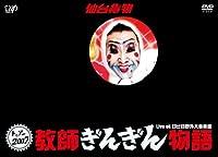 仙台貨物 限界への挑戦ライブDVD! トゥアー2007教師ぎんぎん物語@日比谷野外大音楽堂