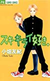 スキ キライ 好き。 (フラワーコミックス)