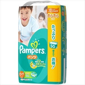 Pampers Smooth Pants Ultra Jumbo Big Size x 5 pieces