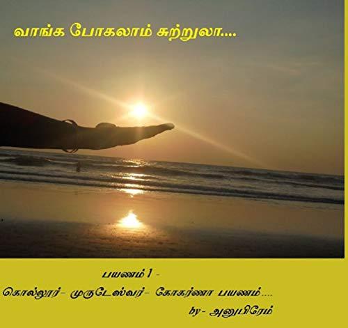 வாங்க போகலாம் சுற்றுலா  ..: பயணம் 1 -கொல்லூர் – முருடேஷ்வர் – கோகர்ணா  பயணம் .... (கர்நாடகம்) (Tamil Edition) by [Anu  prem , M ANURADHA]