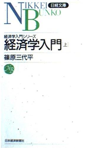 経済学入門〈上〉 (日経文庫501―経済学入門シリーズ)の詳細を見る