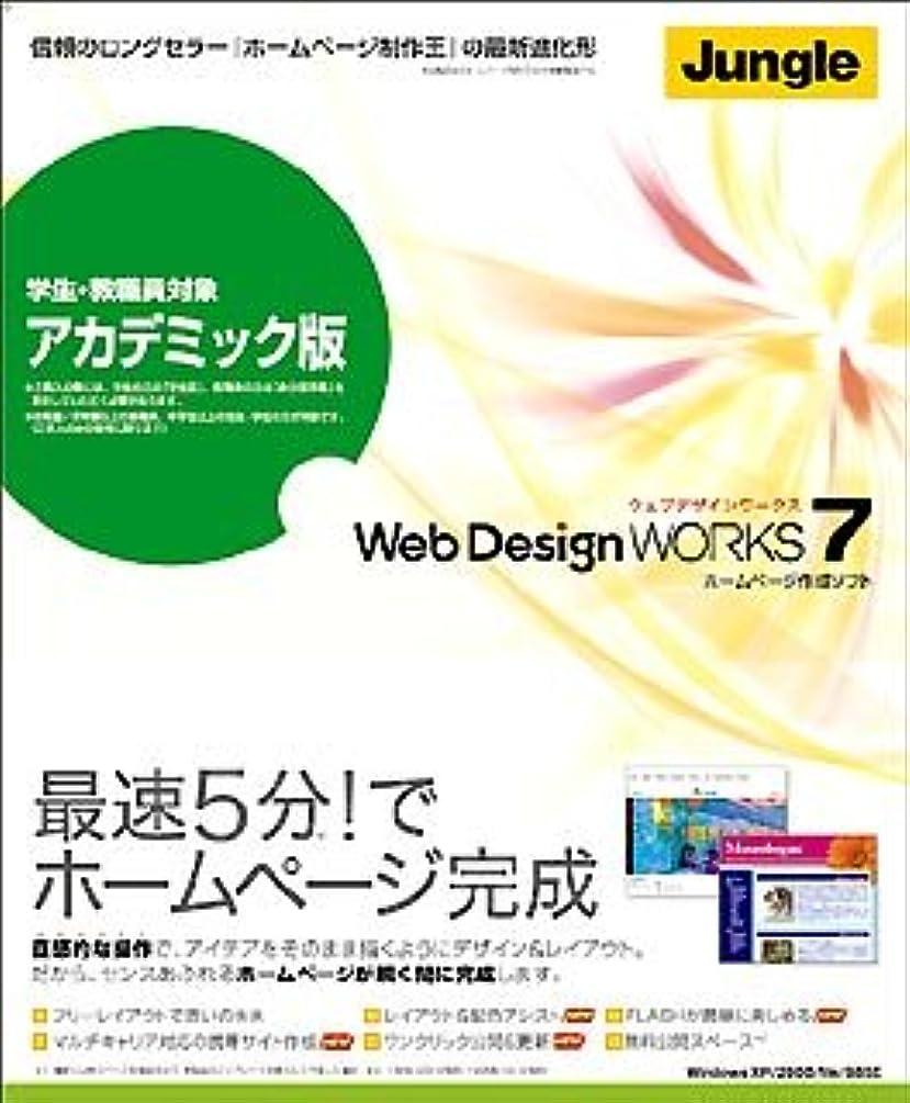 精査する母性大きさWeb Design Works 7 (ホームページ制作王 7) アカデミック版