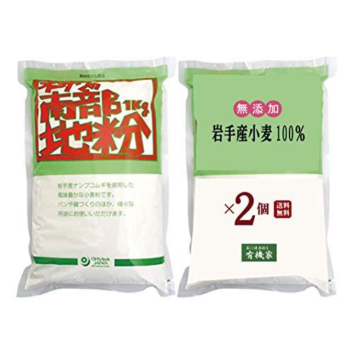 無添加 オーサワの南部地粉(中力粉)1kg×2個 ★ 宅配便 ★ 品種:ナンブコムギ ★原材料 :小麦(岩手産)