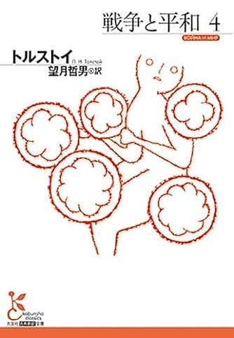 戦争と平和4 (光文社古典新訳文庫 Aト 3-10)