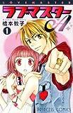 ラブマスターA 1 (プリンセスコミックス)