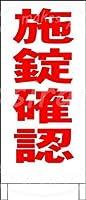 「施錠確認」 掲示板の金属サインブリキプラークの頑丈なレトロな外観30 * 15 cm