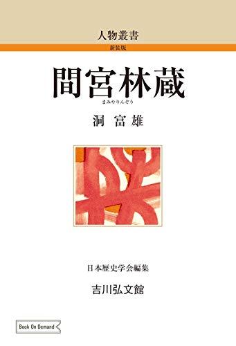 間宮林蔵 (人物叢書 新装版 44)の詳細を見る