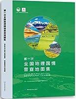第一次全国地理国情普査地図集*