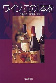 ワインこの1本を