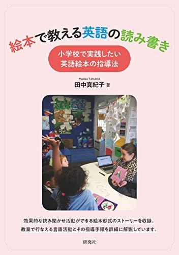 絵本で教える英語の読み書き: 小学校で実践したい英語絵本の指導法