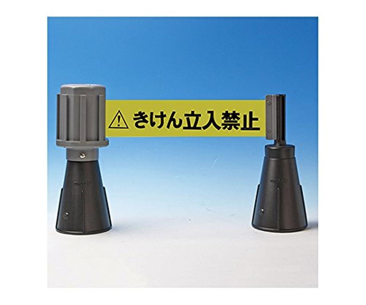 椅子気を散らす邪悪な日本緑十字社 バリアライン カラーコーン用本体 文字入りテープ付き 61-9937-31