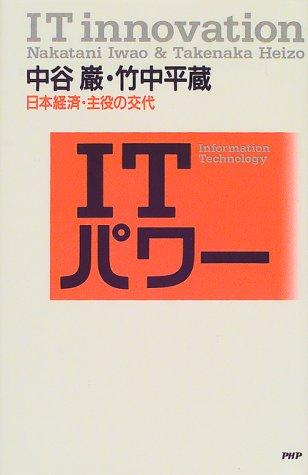 ITパワー―日本経済・主役の交代