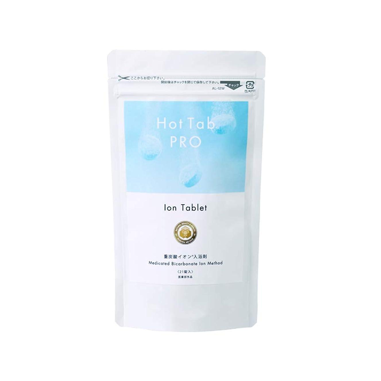 オプショナル受粉者テープ最新型 日本製なめらか重炭酸入浴剤「ホットタブPro」(デリケートな肌でも安心 無香料 無着色 中性pH) (21錠セット)