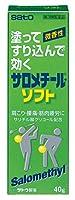 【第3類医薬品】サロメチール・ソフト 40g