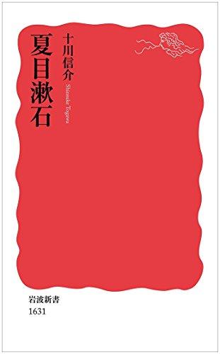 夏目漱石 (岩波新書)の詳細を見る