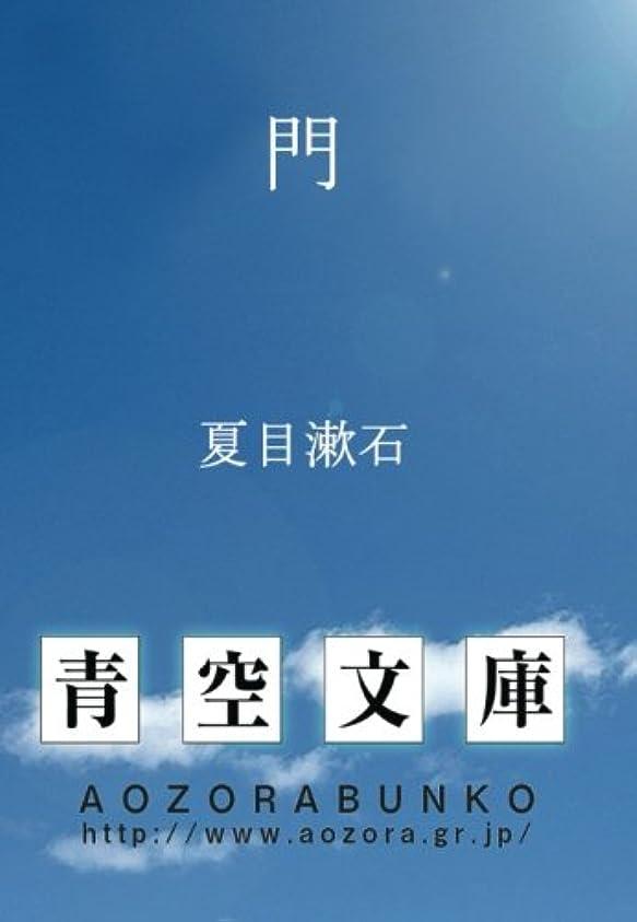 無知大工砂利門 (青空文庫POD)