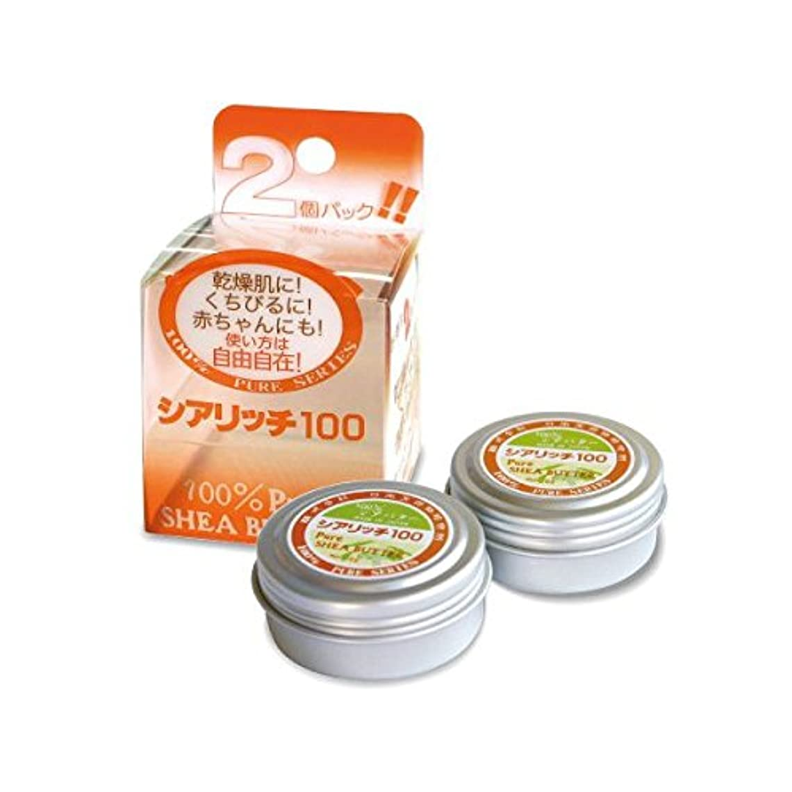 シャーピカリング驚かす日本天然物研究所 シアリッチ100 (8g×2個入り)【単品】(無添加100%シアバター)無香料