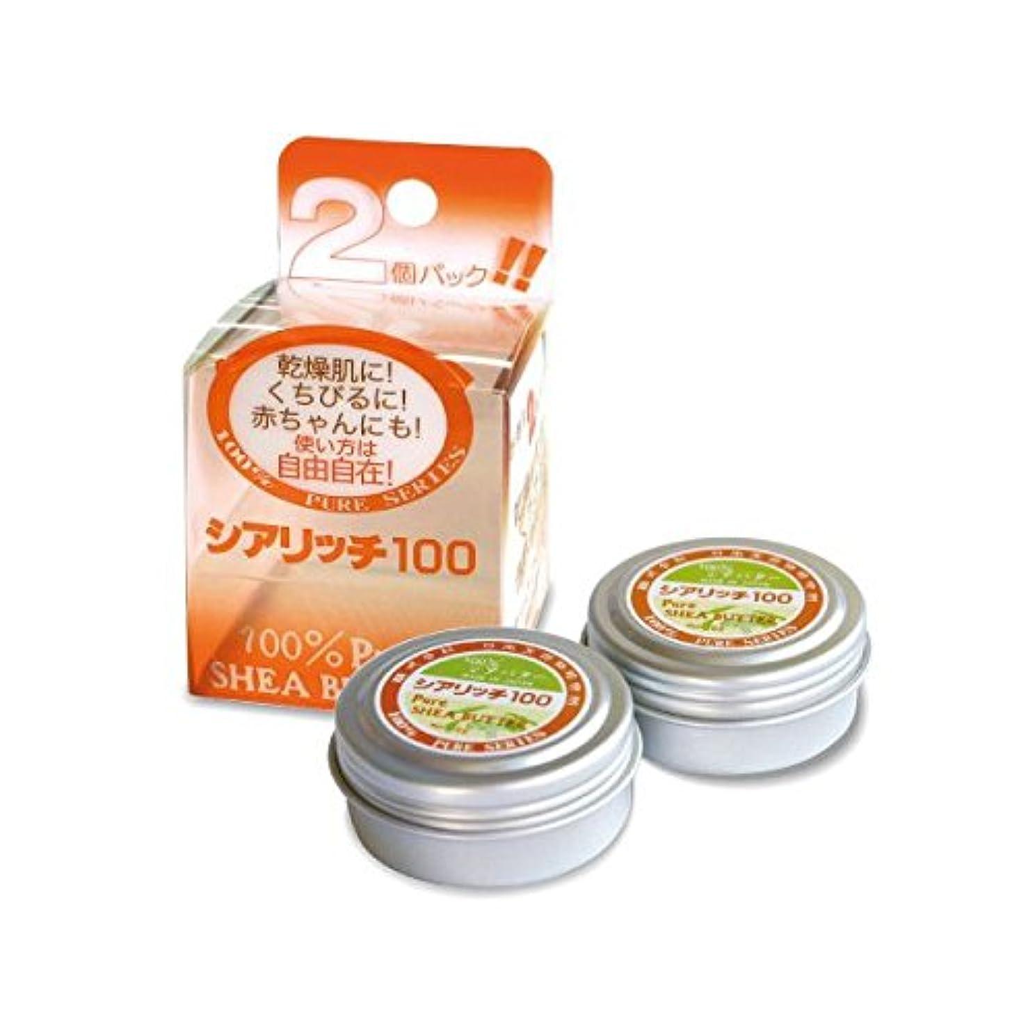 マカダム歩く青写真日本天然物研究所 シアリッチ100 (8g×2個入り)【単品】(無添加100%シアバター)無香料