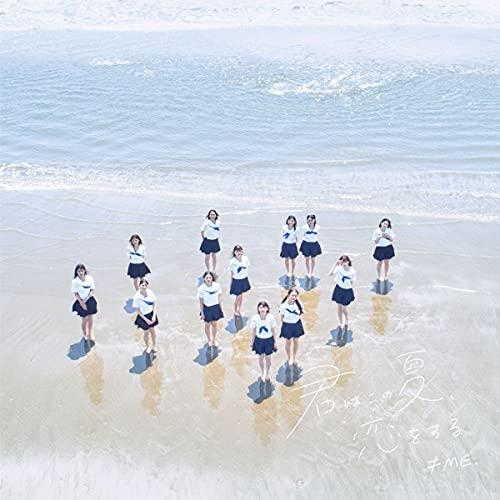 【Amazon.co.jp限定】≠ME メジャー1stシングル「君はこの夏、恋をする」Type B(生写真付き)