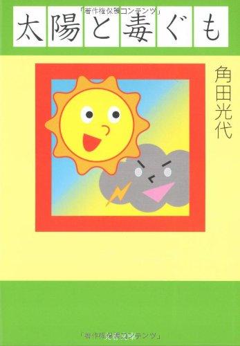 太陽と毒ぐも (文春文庫)