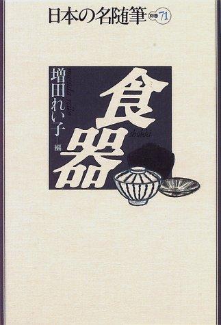 日本の名随筆 (別巻71) 食器の詳細を見る