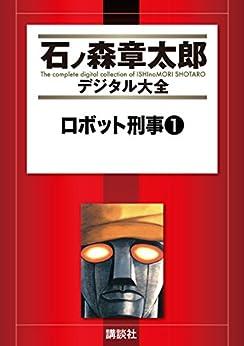 [石ノ森章太郎]のロボット刑事(1) (石ノ森章太郎デジタル大全)