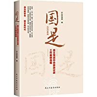 The State is: Selected Cases of Democratic Party Central Political Participation and Deliberation(Chinese Edition)