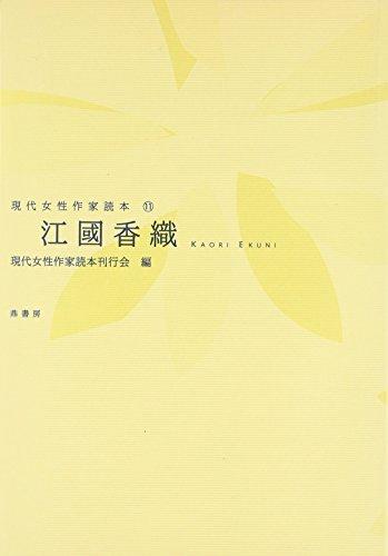 江國香織 (現代女性作家読本)