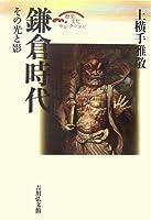 鎌倉時代―その光と影 (歴史文化セレクション)