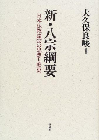新・八宗綱要―日本仏教諸宗の思想と歴史