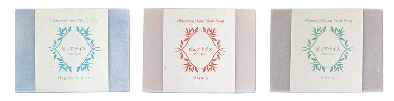 実業家彼はどこでもピュアナイス おきなわ素材石けんシリーズ 3個セット(Miyako's Blue、ツバキ5、ゲットウ)
