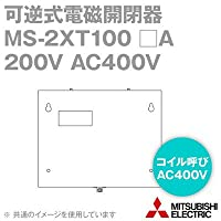 三菱電機(MITSUBISHI) MS-2XT100 82A 200V AC400V 可逆式電磁開閉器 箱入り コイル呼びAC400V 補助接点2a2b サーマル2素子 NN