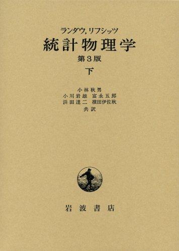 統計物理学 下 第3版