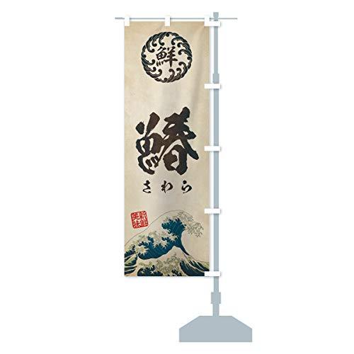 鰆/さわら/海鮮・魚介・鮮魚・浮世絵風・レトロ風 のぼり旗 チチ選べます(レギュラー60x180cm 右チチ)