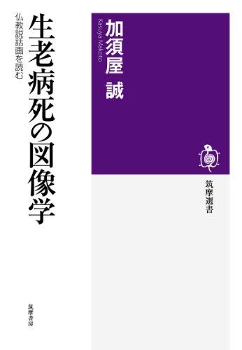 生老病死の図像学―仏教説話画を読む (筑摩選書)