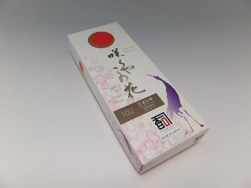 返還メジャーリッチ「あわじ島の香司」 日本の香りシリーズ  [咲くや この花] 【102】 王室の華 (有煙)