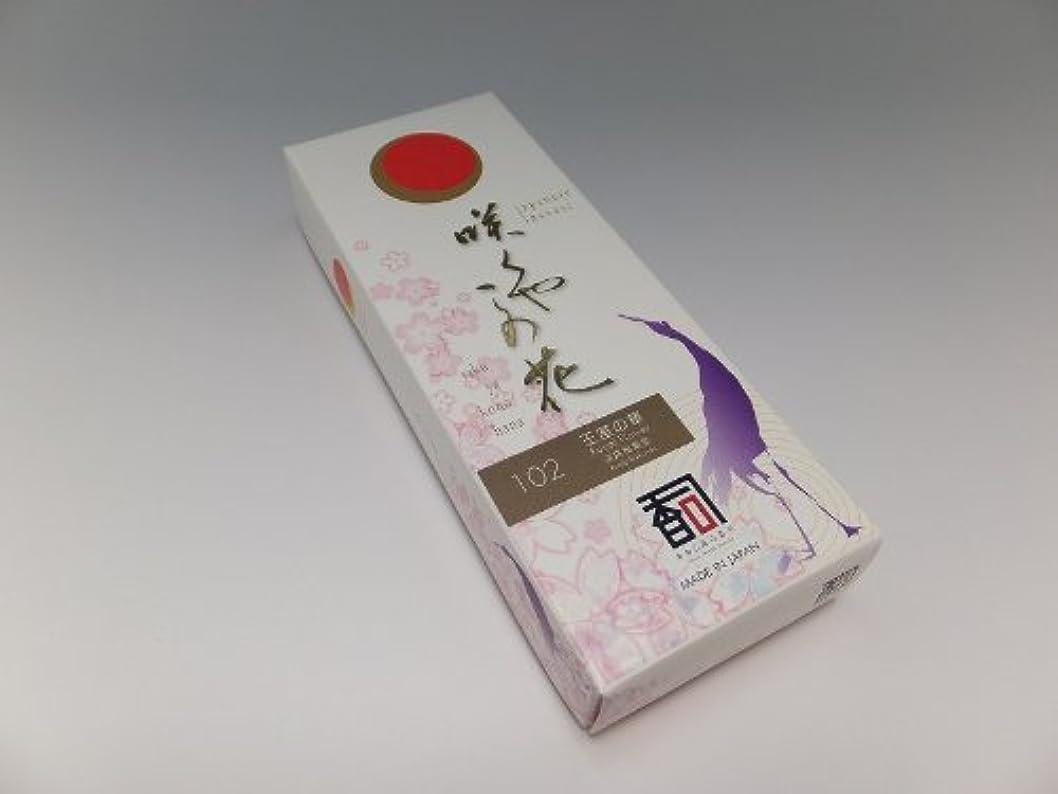 迷彩者飲み込む「あわじ島の香司」 日本の香りシリーズ  [咲くや この花] 【102】 王室の華 (有煙)