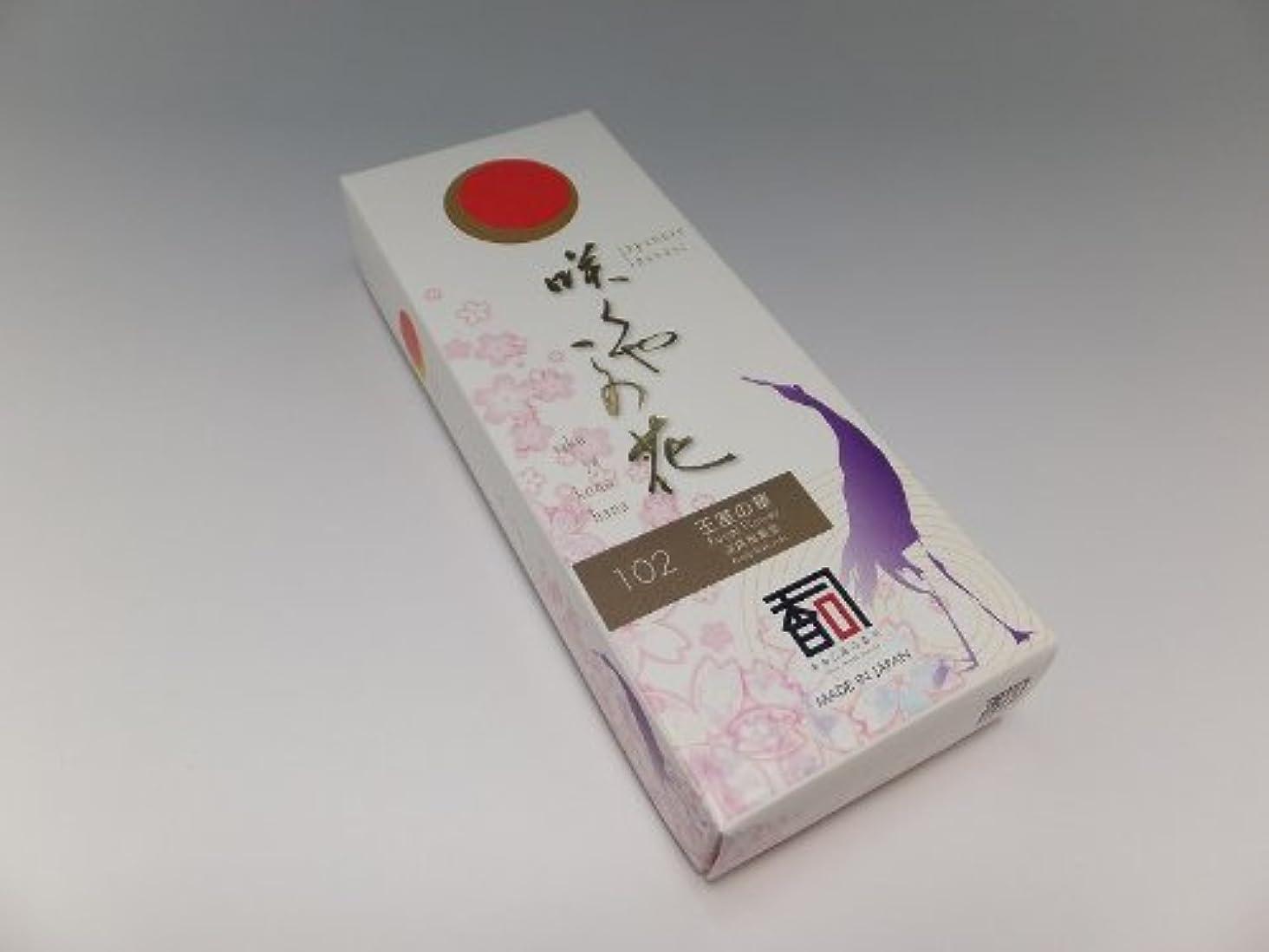 妥協レビュー橋「あわじ島の香司」 日本の香りシリーズ  [咲くや この花] 【102】 王室の華 (有煙)