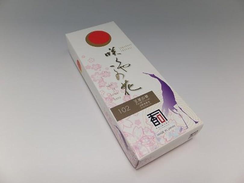 検出器邪悪な無駄に「あわじ島の香司」 日本の香りシリーズ  [咲くや この花] 【102】 王室の華 (有煙)