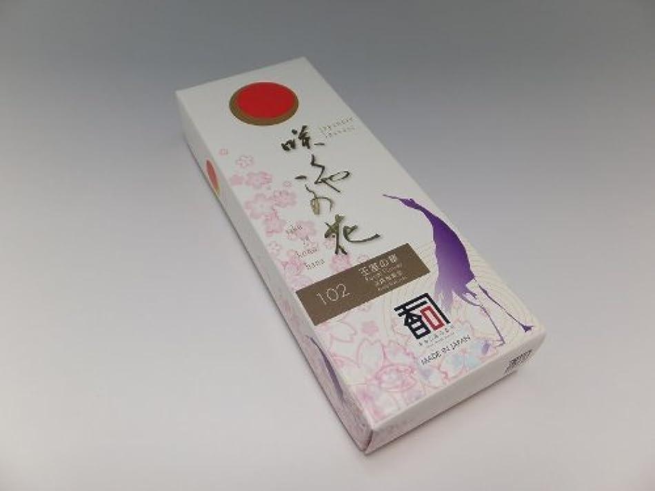 平等群れ広告する「あわじ島の香司」 日本の香りシリーズ  [咲くや この花] 【102】 王室の華 (有煙)