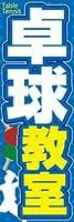 のぼり旗スタジオ のぼり旗 卓球教室002 大サイズ H2700mm×W900mm