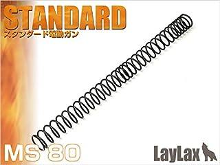 LayLax (ライラクス) PROMETHEUS ノンライナースプリング MS80 エアガン用アクセサリー
